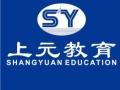 江阴上元教育培训学校开设韩语培训班