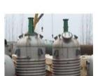 滨州反应釜回收,滨州二手反应釜回收,滨州废旧反应釜回收