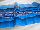 PVC瓦 塑胶瓦 APVC防腐蚀瓦 耐候瓦生产厂家 厂房屋面隔热
