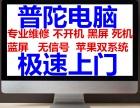 上海普陀连锁电脑上门 台式机笔记本维修 监控维修 网络维修