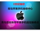 青岛苹果7 7p换个主板多少钱