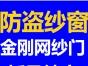 鑫鑫博品牌纱窗,金刚网防盗纱窗纱门,价格超优惠