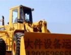 安乡设备托运桃源大件运输慈利-汉寿工程机械运输