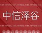 审计验资,记账报税,中信泽谷,全市直营连锁