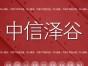 天津河北区代理记账,150起,中信泽谷