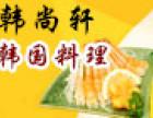 韩尚轩韩国料理加盟