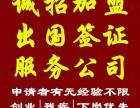 深圳出国签证