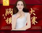 汕头华美 国际胸模大赛