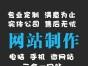 深圳网站建设APP开发公众号定制