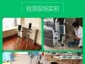 浙大CMA实验室新房污染室内甲醛苯空气检测报告