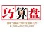 重庆巧算盘代理记账 公司注册