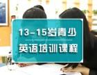 上海少儿英语辅导课程 为升学奠定扎实基础