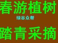 郊游踏青植树 京东石林峡玻璃观景台 采摘草莓一日特价