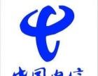 办理中国电信套餐 送100M光纤宽带,ITV免费看