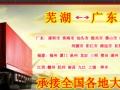 安徽宣城发到广东汕头潮州揭阳梅州汕尾物流专线