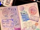 上海代办签证直通车