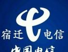 【中国电信】全宿迁电信光纤宽带先装后付20兆两年900
