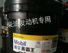 发动机润滑油