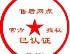 欢迎进入~衢州三菱空调-(各点)售后服务总部电话