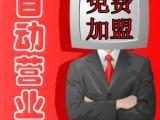 公司企业诚招捷易通自动充值软件 虚拟话费系统终身..