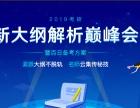 2019考研大纲深度直播解析,文都全名师团9.15全网开讲