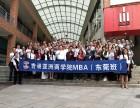 惠州在职MBA较适合企业中高层管理进修的课程