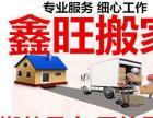 专业公司搬家,居民搬家,小型搬家,长短途拉货