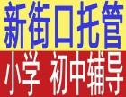 专业的家教机构 初中语数外全课程辅导一对一教学