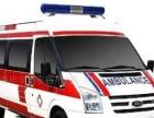 南京120救护车跨省长途出租转院医院救护车出院