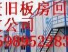 深圳活动房回收公司深圳活动板房回收深圳活动板房拆除