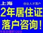2019年升学历 考职称均可办理上海户口和加积分