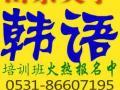 济南韩语培训哪里最好-首选山大老教协培训中心