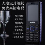 正品批发直销充电宝多功能手机老人手机双卡双待电视手机音箱手机