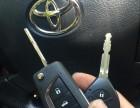 漯河配汽车钥匙电话丨漯河配汽车钥匙110指定丨