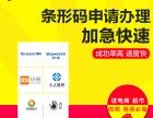香港条码到期续展哪里办理-创赢国际