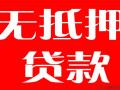 南京江宁学生贷款,有固定工作就可贷款1000起贷利息前三一天