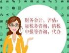 财务会计、评估、税务咨询、财税疑难、纳税申报