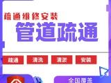 武昌南湖花园马桶下水道疏通维修公司