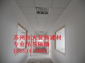 苏州专业轻钢龙骨吊顶隔墙苏州恒大装饰建材有限公司