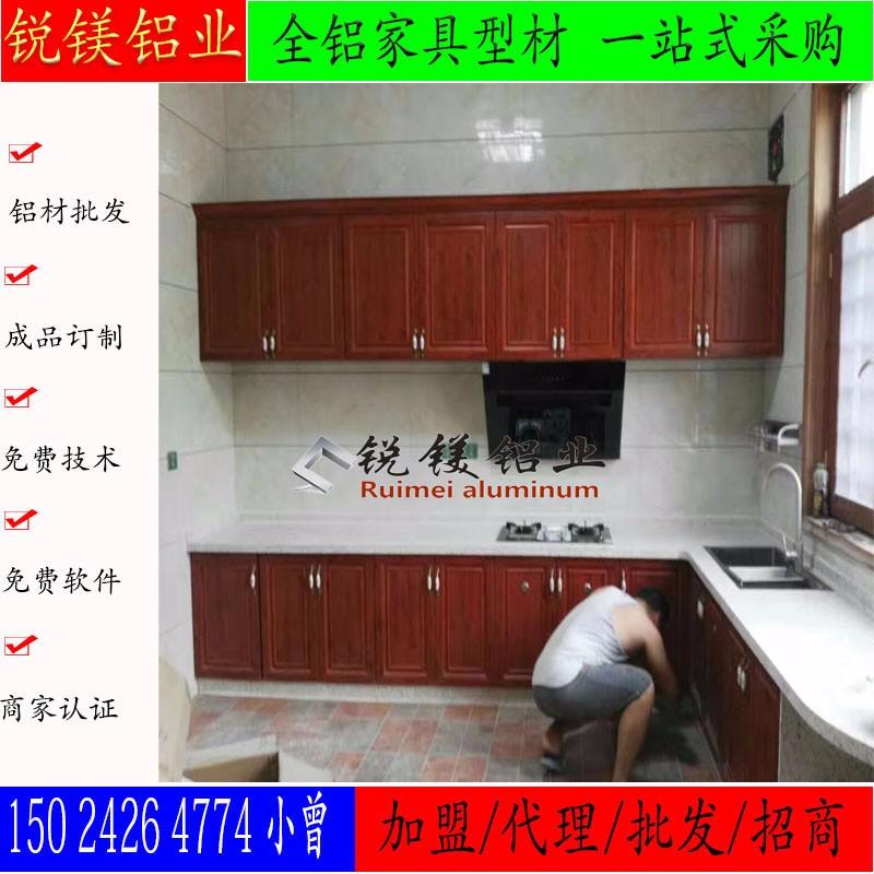 全铝家具铝材 全铝合金橱柜铝材 衣柜酒柜型材 全铝浴室柜材料