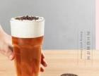 零加盟柚美港式茶饮加盟 冷饮热饮