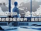 深圳专业的期货配资电话