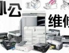 重慶打印機大渡口香港城 春暉路 新山村打印機復印機上門維修