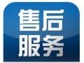 欢迎访问 - 湛江奇田油烟机全国售后服务维修咨询电话
