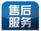 武汉海尔空调(统一维修点~24小时服务维修方式多少?