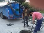 各区疏通马桶 化粪池清理 管道疏通 24小时服务