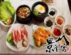 韩国美食景釜宫加盟韩式烤肉加盟