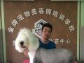 宠物美容师。