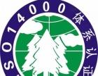 ISO14001环境管理体系服务,我们价格优惠