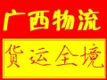 柳州融安物流/挖机/设备/搬家/回程车/货运上海,北京,广州